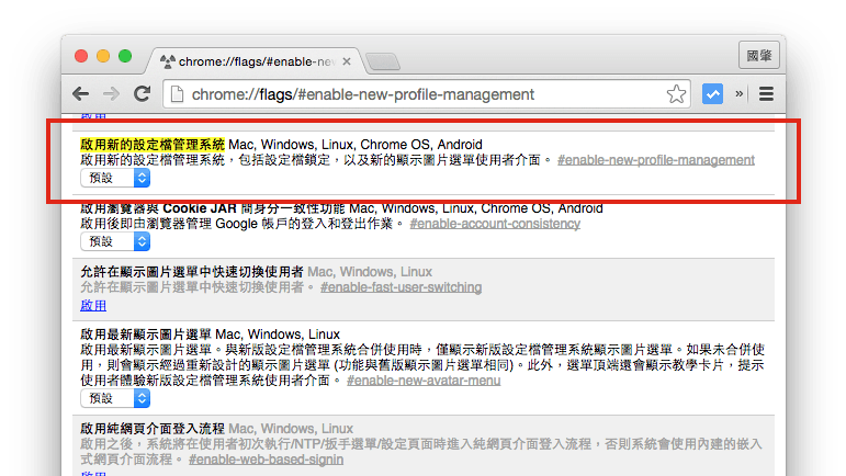 google-chrome-hide-profile-manager-2