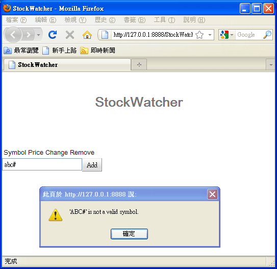 StockWatcher_event_test
