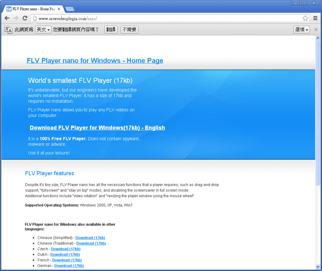 download-flv-player-nano