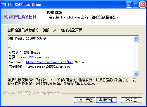 install_kmplayer_step3
