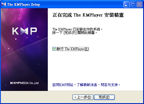 install_kmplayer_step8