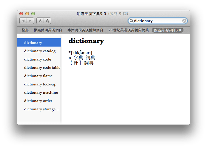 mac-os-x-dictionary-langdao
