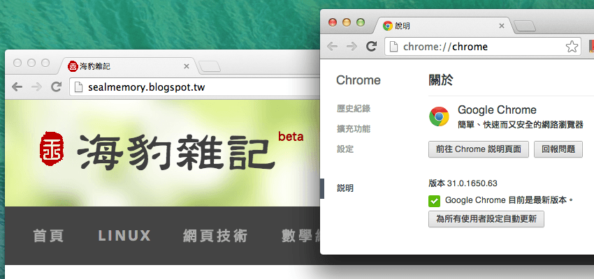 sealmemory-header-chrome-31