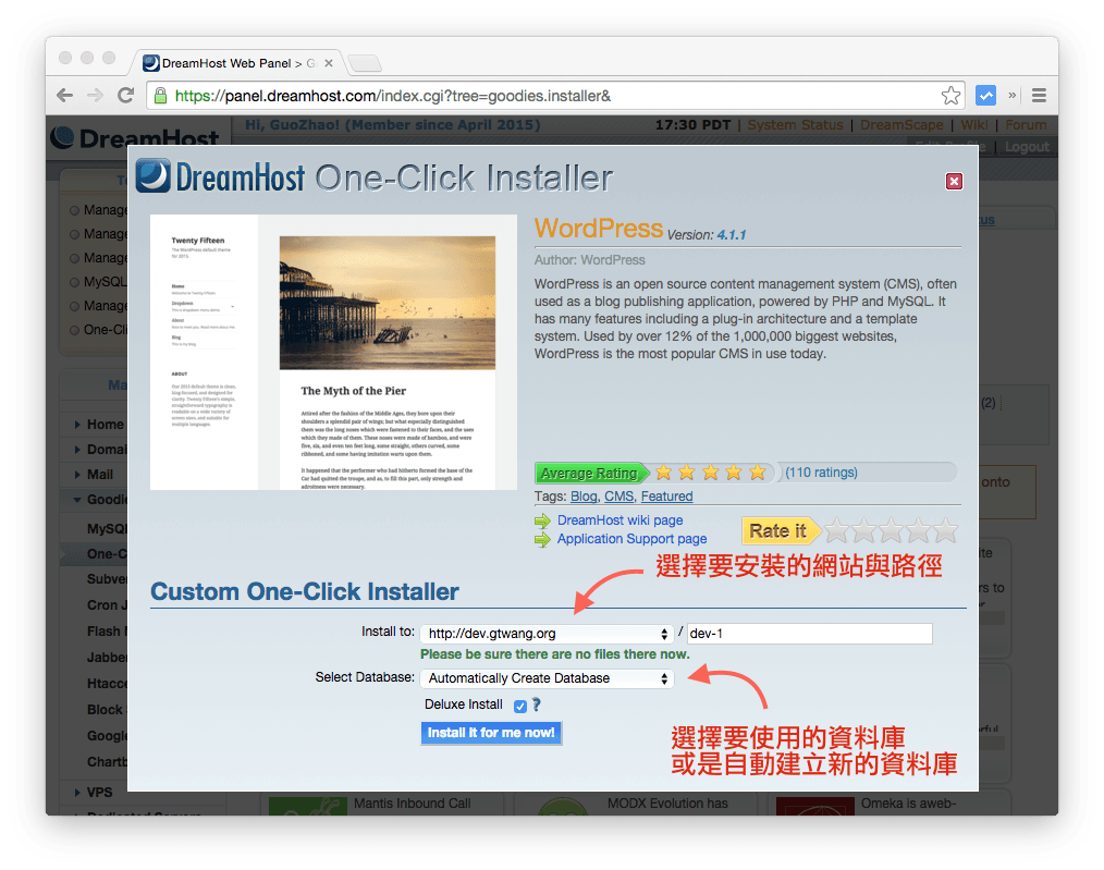 dreamhost-one-click-install-wordpress-2