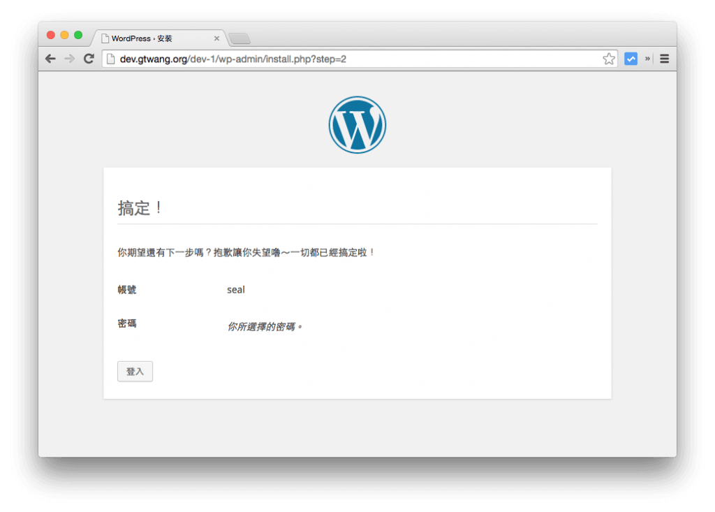 dreamhost-one-click-install-wordpress-6