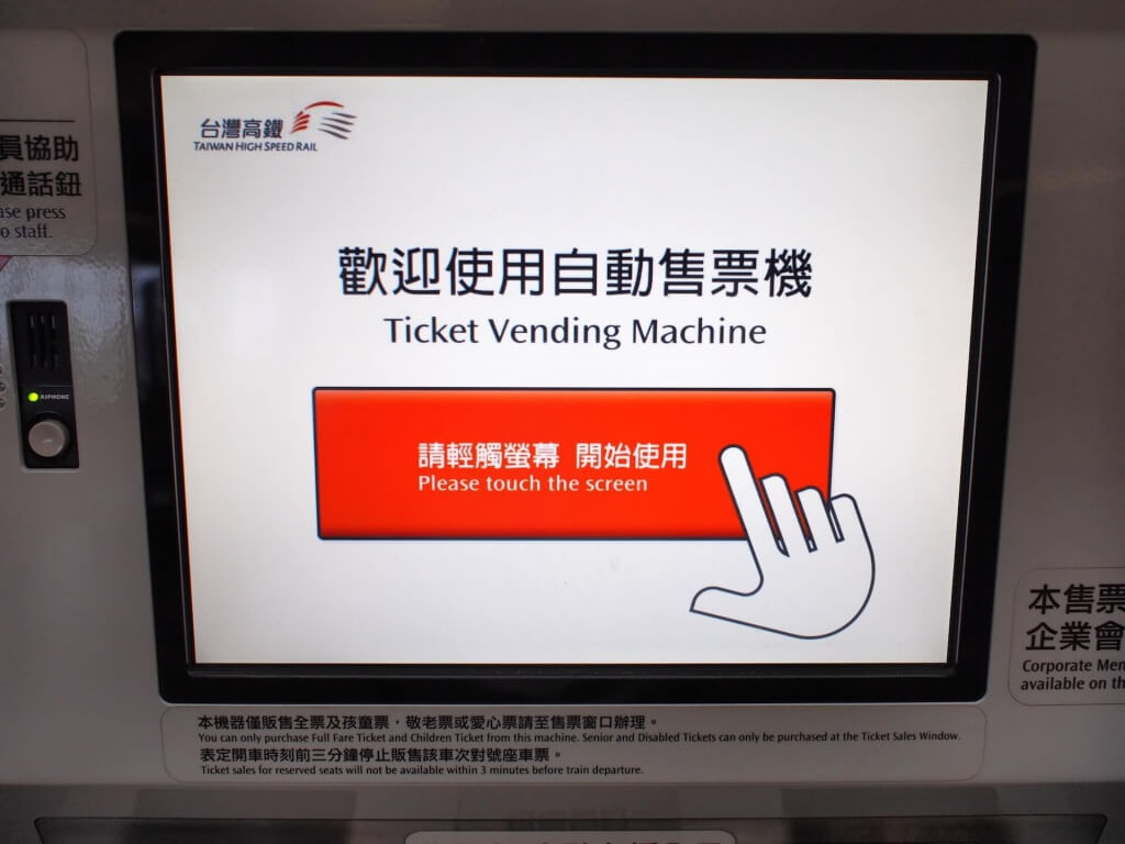 thsr-ticket-vending-machine-using-credit-card-1
