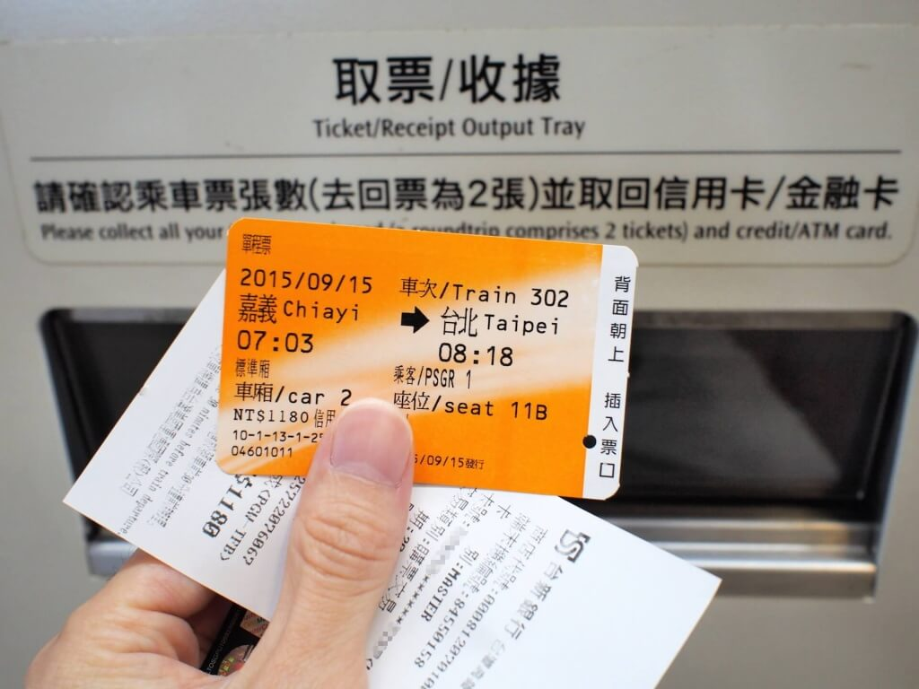 thsr-ticket-vending-machine-using-credit-card-14