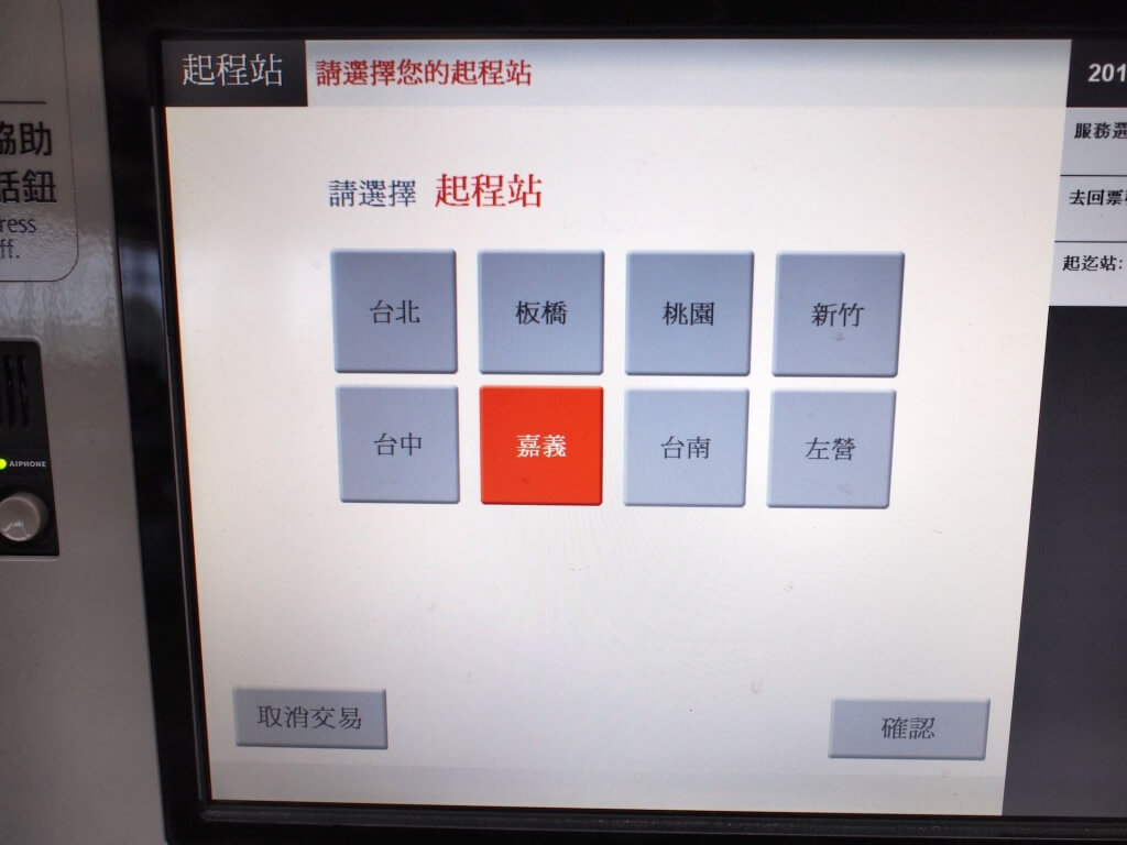 thsr-ticket-vending-machine-using-credit-card-4