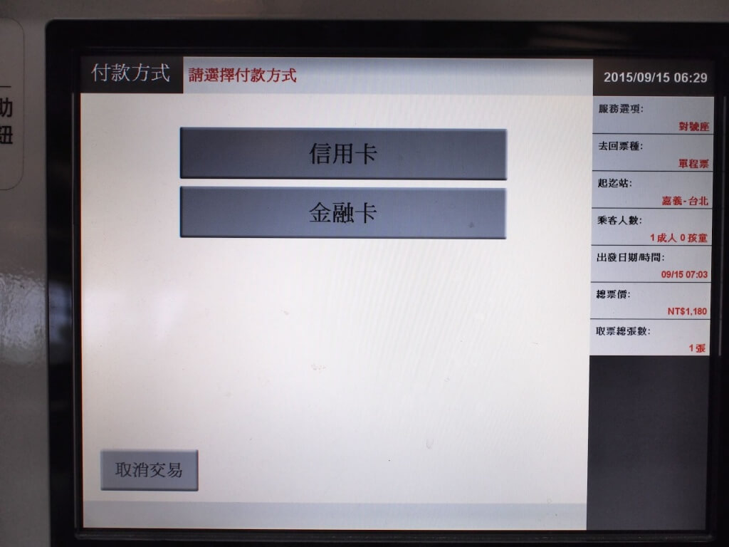 thsr-ticket-vending-machine-using-credit-card-9