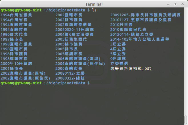 linux-decompression-chinese-zip-files-3