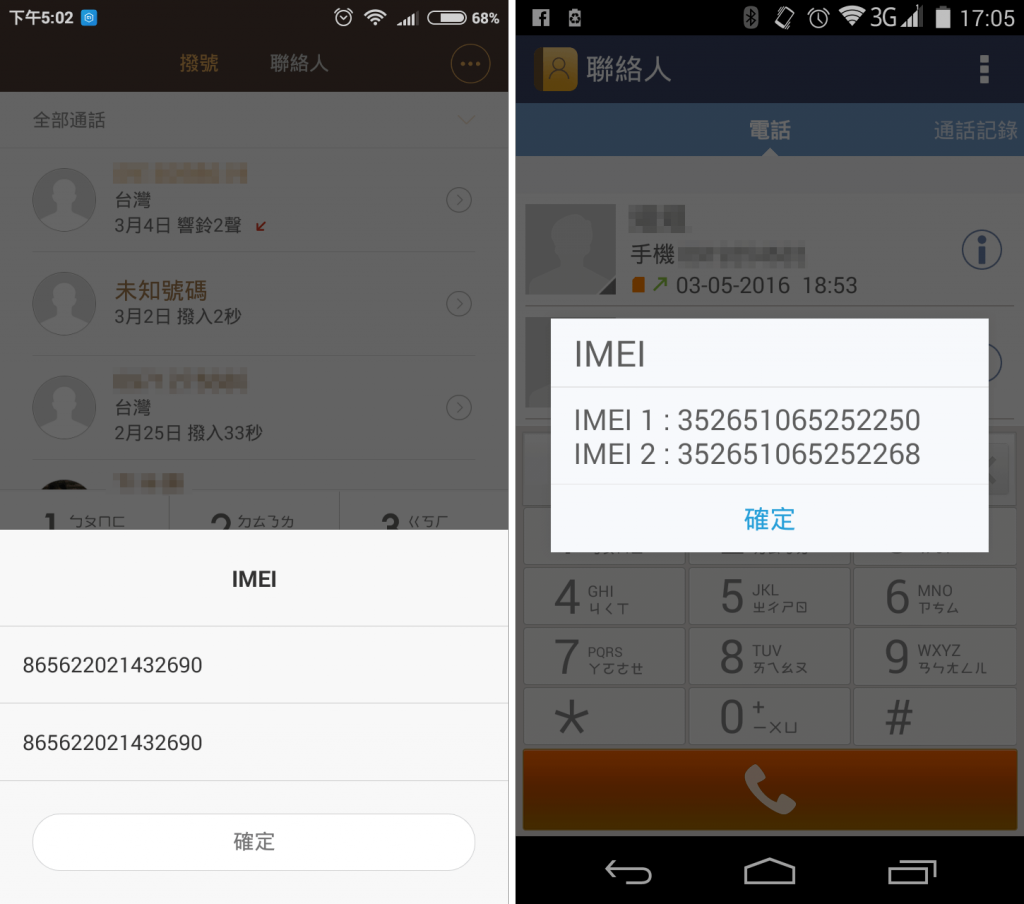 how-to-find-imei-number-of-your-phone-2