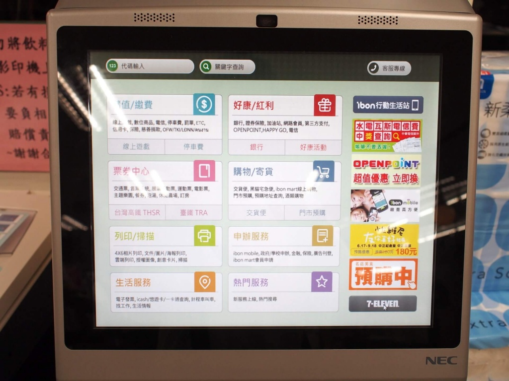 thsr-ibon-ticket-booking-system-1