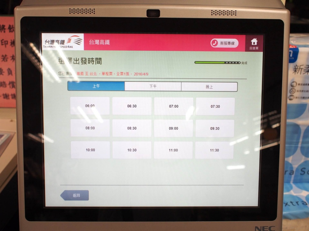thsr-ibon-ticket-booking-system-11