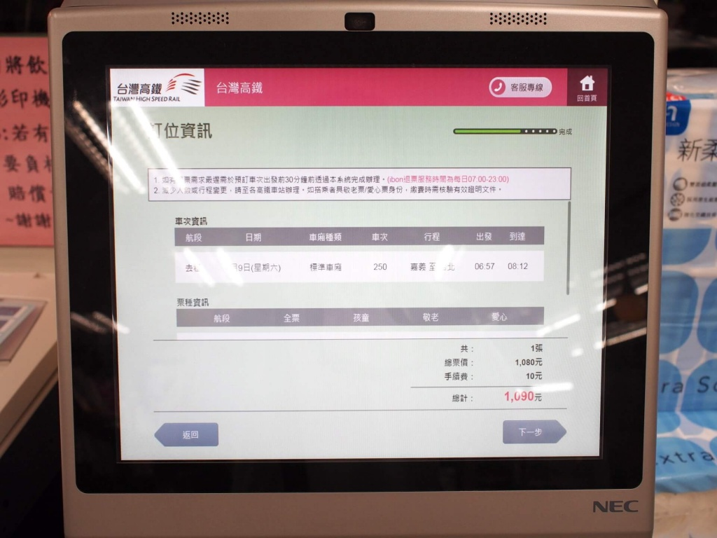 thsr-ibon-ticket-booking-system-13