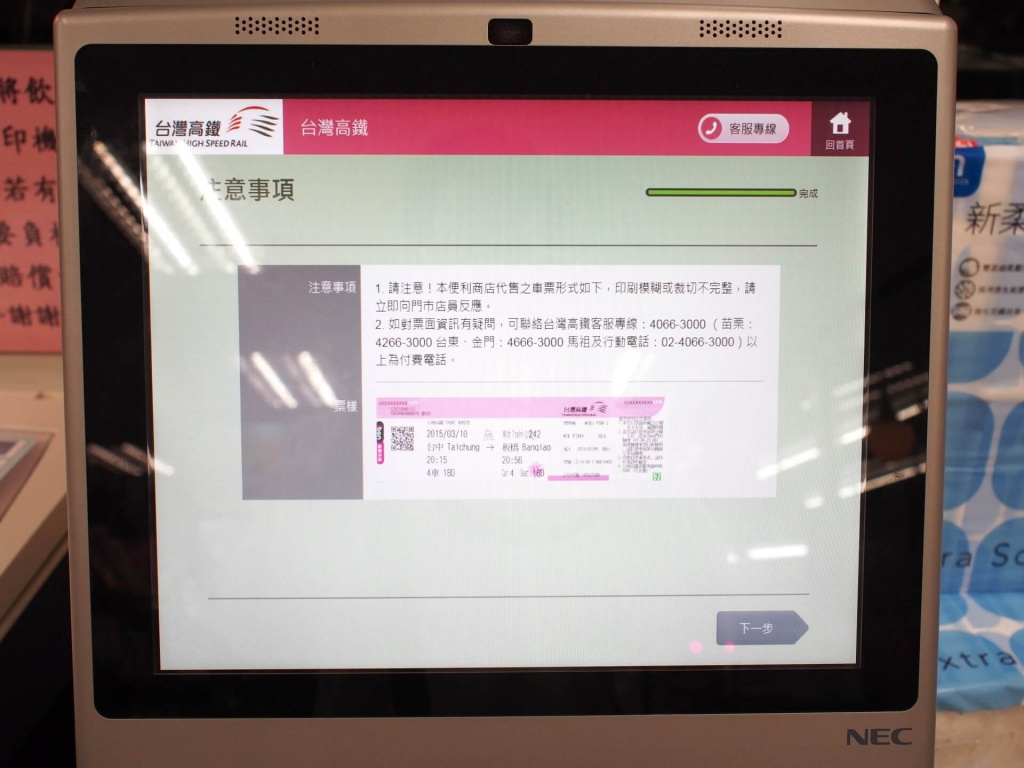 thsr-ibon-ticket-booking-system-14