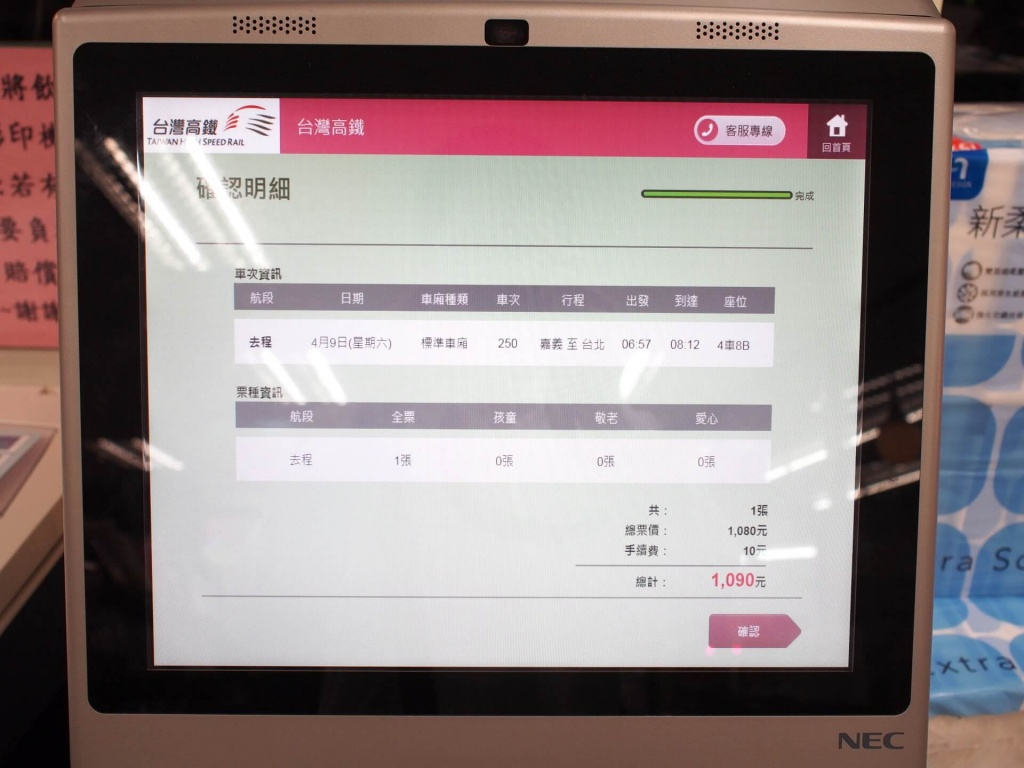 thsr-ibon-ticket-booking-system-15