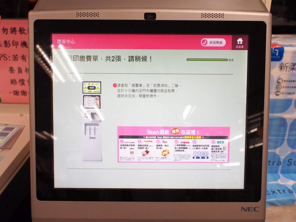 thsr-ibon-ticket-booking-system-16