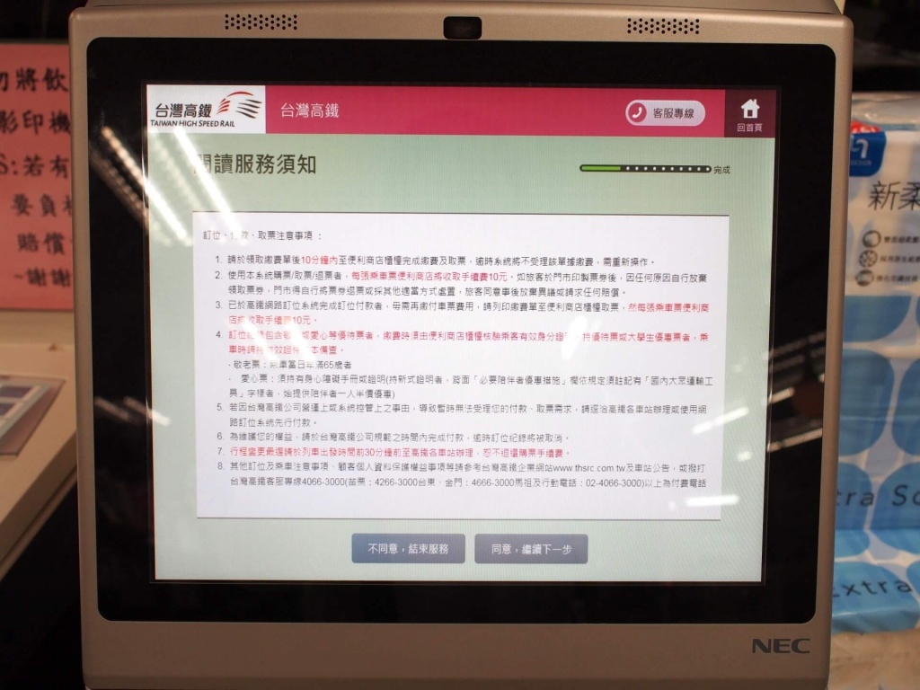 thsr-ibon-ticket-booking-system-3