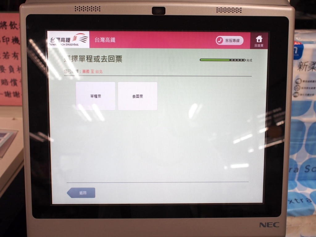 thsr-ibon-ticket-booking-system-6