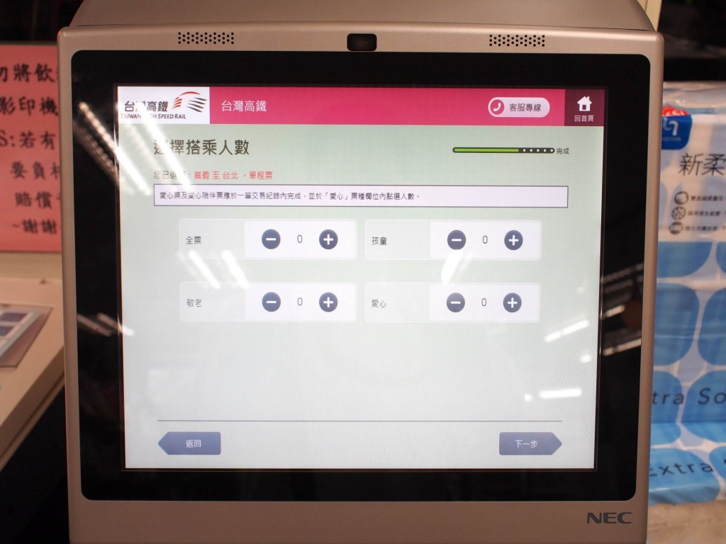 thsr-ibon-ticket-booking-system-7