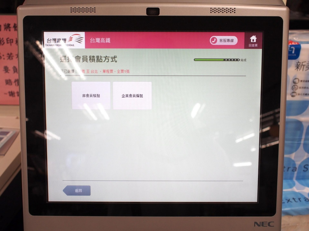 thsr-ibon-ticket-booking-system-9