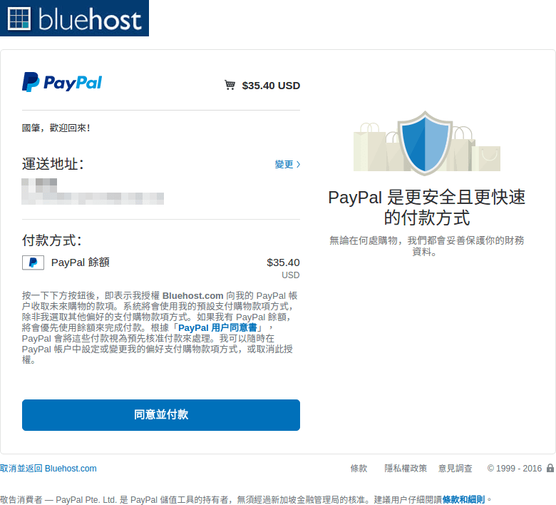 bluehost-hosting-registration-tutorial-9