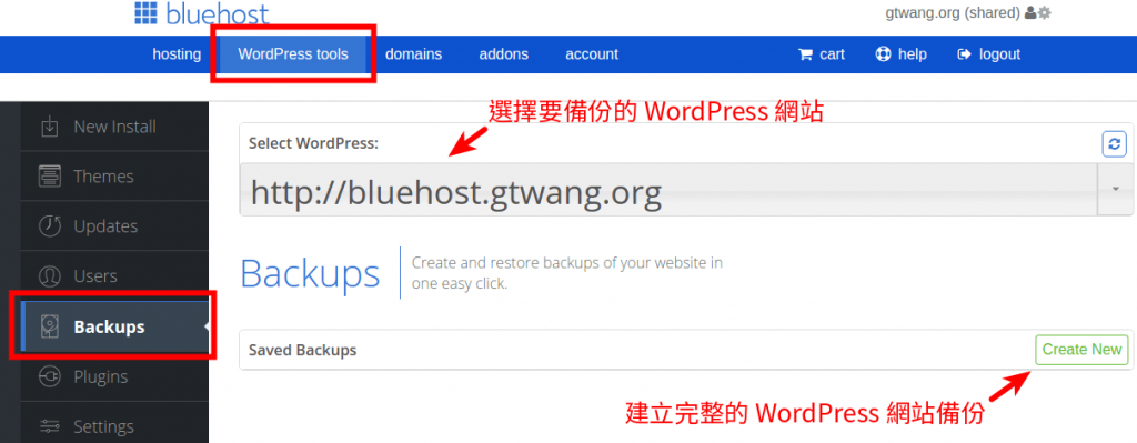bluehost-shared-hosting-wordpress-website-backup-tutorial-1
