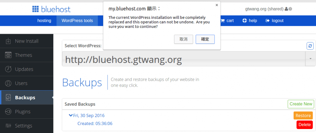 bluehost-shared-hosting-wordpress-website-backup-tutorial-3