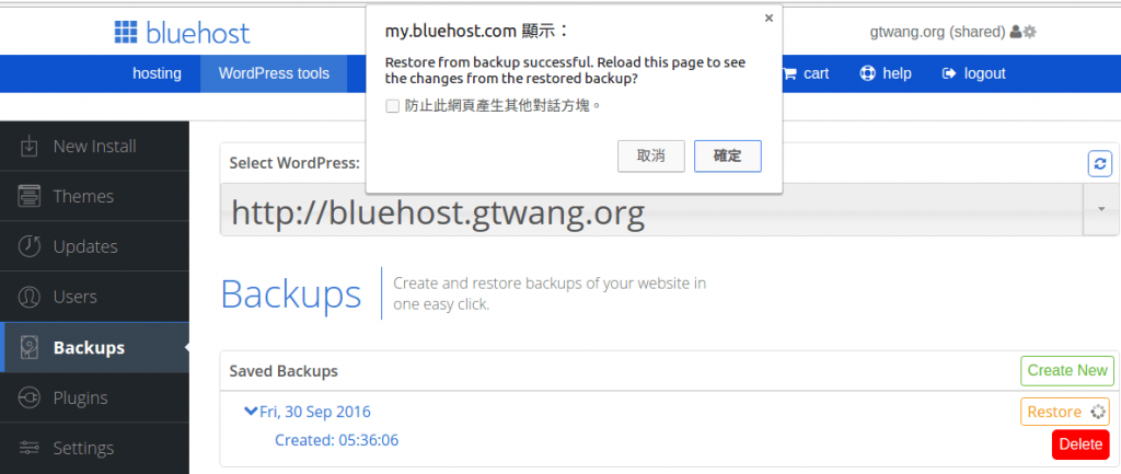 bluehost-shared-hosting-wordpress-website-backup-tutorial-4