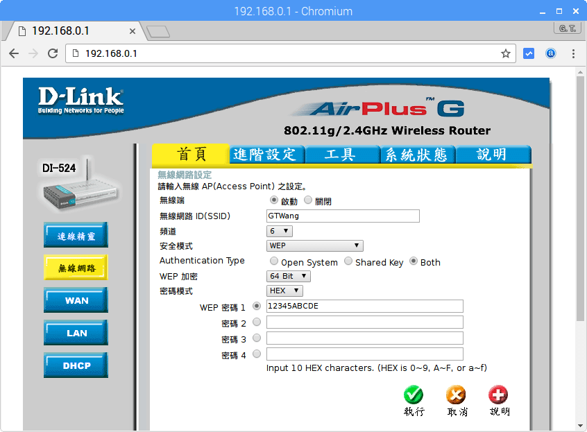 dlink-wep-wireless-configuration-1