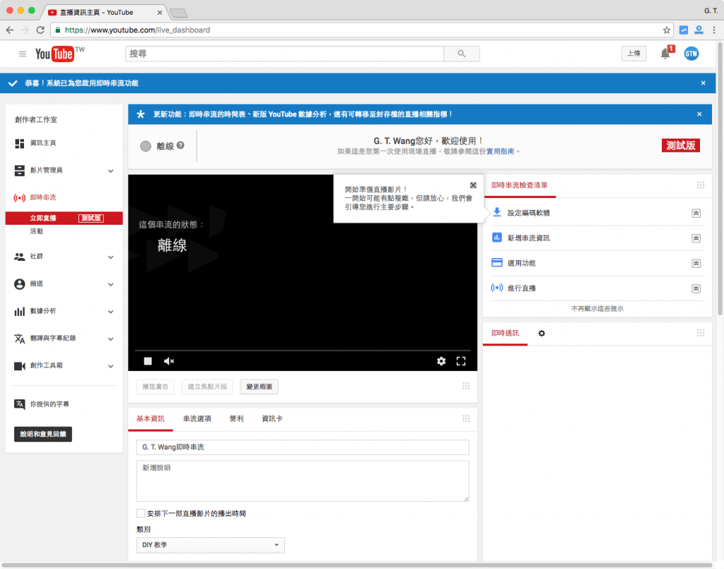 youtube-live-streaming-mac-os-x-tutorial-20161129-5